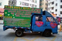 Shenzhen, china: donation vehicle Stock Photo