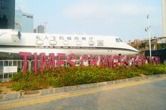 Shenzhen, China: el paisaje de la sala de exposiciones de la ciudad del avión privado Fotografía de archivo
