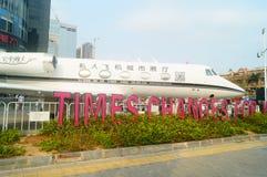 Shenzhen, China: el paisaje de la sala de exposiciones de la ciudad del avión privado Fotos de archivo