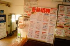Shenzhen, China: Employment Agency Stock Image