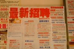 Shenzhen, China: Employment Agency Stock Images