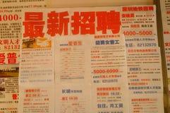 Shenzhen, China: Employment Agency Stock Photo