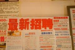 Shenzhen, China: Employment Agency Stock Photos