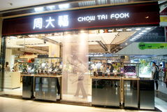 Shenzhen china: gold jewelry shop Royalty Free Stock Images