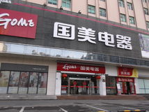 Shenzhen, China: GOME stores Stock Photography