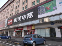 Shenzhen, China: GOME stores Stock Photos