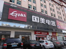 Shenzhen, China: GOME stores Stock Image