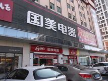Shenzhen, China: GOME stores Stock Images