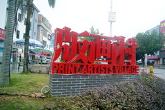 Shenzhen, china: guanlan print village landscape Stock Photo