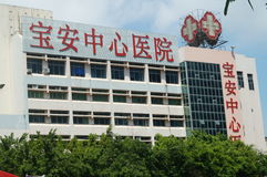 Shenzhen, China: Hospital Royalty Free Stock Photos