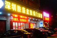 Shenzhen, China: a hospital at night Royalty Free Stock Photo