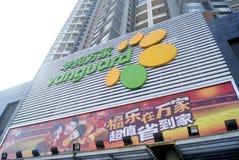 Shenzhen, china: huarun vanguard supermarket Royalty Free Stock Photo