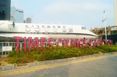 Shenzhen, China: the landscape of the private plane city exhibition hall Stock Photography