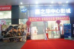 Shenzhen, China: Movie Entertainment City Stock Photos