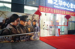 Shenzhen, China: Movie Entertainment City Stock Images