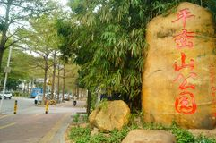 Shenzhen, China: Ping Luan Hill Park Stock Photo