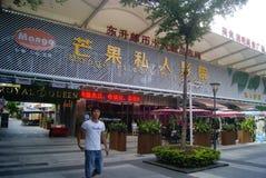 Shenzhen, China: privé bioskoop Royalty-vrije Stock Foto's