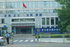 Shenzhen, China: Public Security Bureau for the public to apply for exit documents of the hall Stock Image