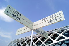 Shenzhen china: stadium signage Stock Photography