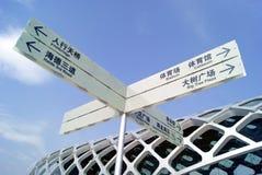 Shenzhen china: stadium signage Stock Photography