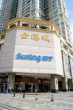 Shenzhen, China: Suning Appliance stores Royalty Free Stock Photography