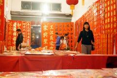 Shenzhen, China: Vendas da loja dos dísticos do festival de mola Fotografia de Stock Royalty Free