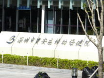 Shenzhen, China: women and children health care hospital Royalty Free Stock Photography