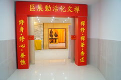 Shenzhen, China: Zen culture activity exhibition area Stock Images