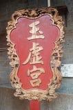 Shenzhen, Chine : Outils cérémonieux antiques photographie stock
