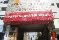 Shenzhen, Chine : Société de réseau TV par câble Photos libres de droits