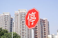 Shenzhen, Chinese: stop the traffic signs Stock Images