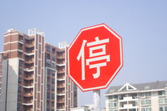 Shenzhen, Chinese: stop the traffic signs Royalty Free Stock Images