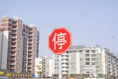 Shenzhen, Chinese: stop the traffic signs Royalty Free Stock Photos