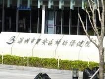 Shenzhen, Chiny: kobiet i dzieci opieki zdrowotnej szpital Fotografia Royalty Free