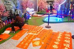 Shenzhen, Chiny: przyśpiewki sprzedawać Obraz Stock