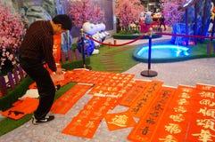 Shenzhen, Chiny: przyśpiewki sprzedawać Obraz Royalty Free