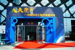 Shenzhen, Cina: Attività lunari cinesi di settimana di consapevolezza di scienza di programma di esplorazione Immagine Stock Libera da Diritti