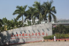 Shenzhen International Garden and Flower Expo Park Royalty Free Stock Images