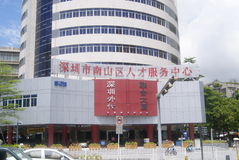 Shenzhen Nanshan talent service center, in China Stock Photography