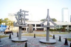 Shenzhen, porcellana: paesaggio della scultura della plaza del centro cittadino Immagine Stock
