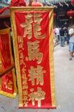 Shenzhen Xixiang Pak Tai Temple Landscape Stock Photos