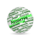 Le développement durable nomme la sphère (russe) photos stock