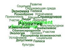 O desenvolvimento sustentável denomina a esfera (o russo) Fotografia de Stock