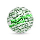O desenvolvimento sustentável denomina a esfera (o russo) Fotos de Stock