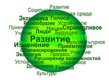 Sustainable development terms sphere (russian) Royalty Free Stock Photo