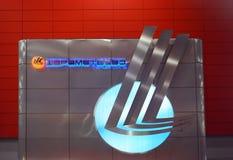 Sheremetyevo (SVO) Airport Logo. International Airport Sheremetyevo (SVO, Moscow) Logo Photo Taken Indoor in Hall Stock Images