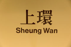 Sheung Wan mtr station sign Royalty Free Stock Photo