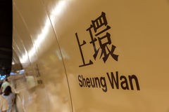 Sheung Wan MTR station sign in Hong Kong. Where old chinese temple like Man Mo Temple is located Royalty Free Stock Photos