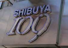 Shibuya 109 Tokyo. Iconic Shibuya 109 department store in Shibuya Tokyo Stock Photos