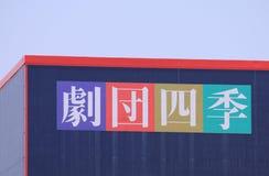 Shiki Theatre Stock Photos